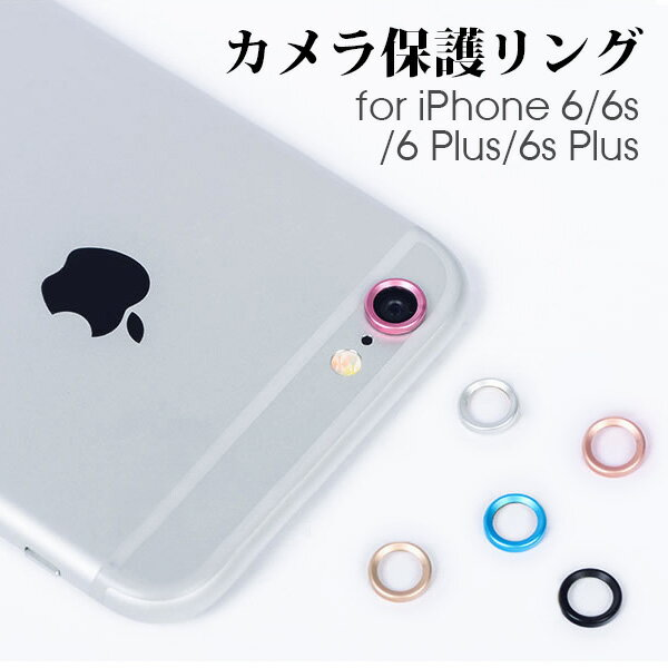 カメラ レンズ 保護リング iPhone 6/6S/6 Plus/6S Plus iphone6s iphone6 iphone6splus 6sPlus アイホン6 アイホン6s レンズ保護 アルミニウム 合金 カメラ 保護 耐衝撃リング 保護シール アルミ リング 02P01Mar16