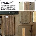 天然木 木製ケース iPhone SE/5/5s/6/6S/6 Plus/6S Plus/7/7 Plus TPU ウッド ケース はめこみ ストレート 6s ihoneSE iphone5 iPhone7 iphone7Plus アイフォン6 アイフォン7 ウッドカバー カバー 耐衝撃 カメラ保護 液晶画面保護 ROCK Grained 05P03Dec16