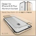 UCASE iPhone 6/6S/6 Plus/6S Plus アルミ ニウム 合金 バンパー ケース クリア アクリル板付き ケース アルミバンパー iPhone6 iPhone6S iphone 6 iPhone6plus iPhone6Splus アイフォン カバー アルミケース シンプル 美しい 軽量 薄い スマホケース 05P03Dec16