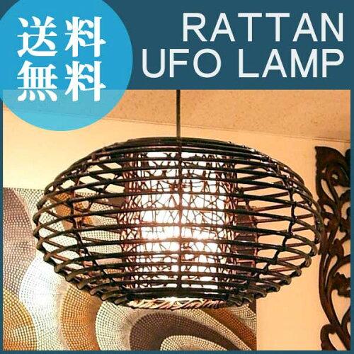 UFOランプ