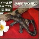 お守り子ヤモリ/Sサイズ10cm(アジアン家具 アジアン バリ 雑貨 家具 インテリア プレゼント
