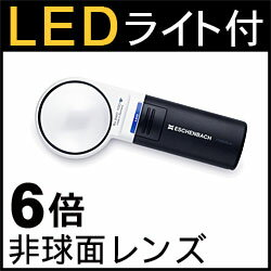 LEDライトルーペ6倍【smtb-f】