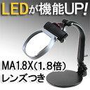 楽天ルーペハウスビッグアイLED-S3 MA1.8X(1.8倍マルチコート非球面凸レンズつき)【smtb-f】