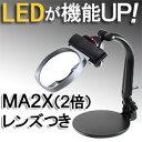 楽天ルーペハウスビッグアイLED-S3 MA2X(2倍マルチコート非球面凸レンズつき)【smtb-f】