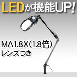 LEDライト付きアームルーペLh7 MA1.8X(1.8倍マルチコート非球面凸レンズつき)【smtb-f】