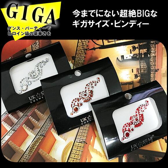 【ギガサイズ★スワロフスキーゴージャス】ベリーダンスに!MEGA級ビンディシール★