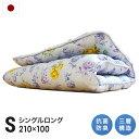 三層抗菌防臭敷布団 シングル 布団 敷き布団 敷布団 ふとん ロング 国産 日本製 オールシーズン ベッド 寝具