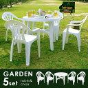 ガーデンテーブル&チェアー5点セットガーデンテーブルセットガーデンテーブルセットガーデンチェアエクステリアイスチェアキャンプチェア