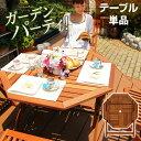 【クーポンで1000円オフ★20日12時〜21日1時】 木製 ガーデン テーブル 木製テーブル ガーデニング