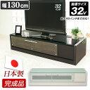 テレビ台 日本製で完成品! テレビボード ブラウン 大容量 鏡面 高級 ホワイト 32インチ 37インチ 42インチ 薄型テレビ リビング収納 ローボード 国産