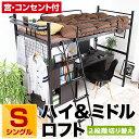 ロフトベッド システムベッド シングル ベッド システムベット ロフトベッド 子供用 はしご シング