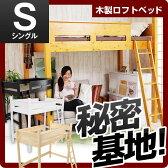 ロフトベッド すのこベッド システムベッド シングル はしご 天然木 子供 子供部屋 梯子 ロフトベット 木製ベッド 木製 ベッド すのこ