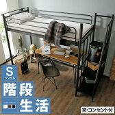ロフトベッド 階段 ロフトベット パイプベッド システムベッド シングルベッド フレーム 階段収納 宮付き コンセント付き 子供 子供部屋