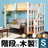 ロフトベッド システムベッド 階段 木製 宮付き 宮棚 ハイタイプ シングル 子供 子供部屋 木製ベッド ロフト すのこベッド すのこ ベッド ベッドフレーム 天然木 ロフトベッド