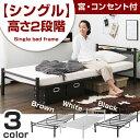 高さ調節可能でベッド下収納スペース確保! ベッド シングルベッド パイプベッド ベッドフレーム シングル ベッド下 収納 宮付き コンセント付き
