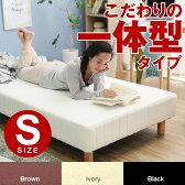 【寝心地で選ぶなら一体型!】脚付きマットレス ベッド ベット シングル bed べっど 足付きマットレス 脚つきマットレス 脚付マットレス シングルベット ボンネルコイル ベッド下 収納 キッズ