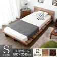 ベッドフレーム ベッド フレーム ローベッド シングル シングルベッド すのこベッド マットレス対応 シングルベット ベット モダン ロータイプ フレームのみ