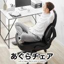 [クーポンで1,000円OFF 1/24 20:00〜1/28 1:59] あぐらチェア オフィスチェア デスクチェア パソコンチェア ハイバック オフィス PCチェア ワークチェア 学習椅子 椅子 チェア イス いす オフィスチェアー ロッキングチェア おしゃれ キャスター 椅子