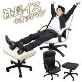 オフィスチェア オットマンセット パソコンチェアー オフィスチェアー 椅子 イス いす 社長椅子 足置き付 オットマン シンプル OA用 会議用 役員室