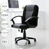 オフィスチェア オフィスチェアー コンパクト パソコンチェア パソコンチェアー デスクチェア デスクチェアー デスク用チェア 椅子 いす イス 送料無料 送料込