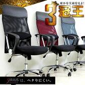 オフィスチェア オフィス チェア チェアー パソコンチェア ワークチェア オフィスチェアー デスクチェア パソコンチェアー メッシュチェア 椅子 いす イス 送料無料 【30日間返品保証】