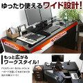 パソコンデスクデスク3点セットパソコンデスクセット150cm