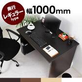 パソコンデスク パソコン デスク 幅100cm×奥行70cm ワークデスク オフィスデスク シンプルデスク PCデスク 机 つくえ 事務机 学習机 勉強机 木製