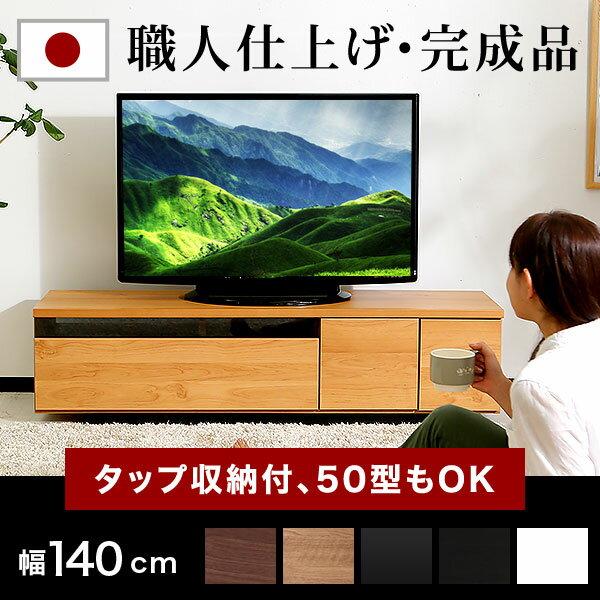 テレビ台 ローボード 国産 完成品 テレビボード テレビラック テレビ台 140cm 収納 TV台 TVボード AVラック 日本製