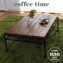 ナチュラルな木の質感がオシャレなセンターテーブル リビングテーブル カフェ