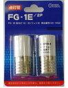 オーム電機 グロー球(10〜30ワット形/FG-1E/2個入り)