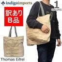 インディゴインポート/indigo imports Reclaimed Bag ヴィンテージ キャンバス バック トートバック メンズ レディース ユニセックス 大きめ ミリタリー こなれ感 60-26(Thomas Eiffel) 【あす楽】【訳あり】【B品】【不良品】