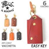 IL BISONTE/イルビゾンテレザー キーケース C0847 P VACCHETTA 牛革 ウォレット 男女兼用 ユニセックス イタリア製 メンズ レディス 鍵【送料無料】