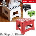 キッカーランド/KIKKERLAND Ez Step Up Rhino ZZ12 イージーステップアップライノ 踏み台 ステップ 折り畳み 椅子 イス リビング...