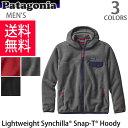 パタゴニア/patagonia メンズ・ライトウェイト・シンチラ・スナップT・フーディ Men's LW Synch Snap-T Hoody 25462 ジャ...