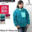 パタゴニア/patagonia ガールズ・レトロX・ジャケット レディース Girls' Retro-X Jacket 65621 もこもこ レギュラーフィット 防寒 キャンプ【あす楽】【送料無料】