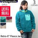パタゴニア/patagonia ガールズ・レトロX・ジャケット レディース Girls' Retro-X Jacket 65621 もこもこ レギュラーフィット...