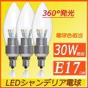 ledシャンデリア電球 口金E17 消費電力3W 30W相当 電球色 360度全面発光 led電球 シャンデリア型 高輝度タイプ LED シャンデリア球