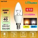 ledシャンデリア電球 小形電球40W相当 シャンデリア型LED電球 おしゃれシャンデリア球 led電球 e12 e14 e17 e26 40W相当 5W 電球色 昼白色 小形電球高輝度タイプ