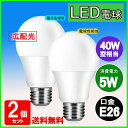 LED電球 E26 40W形相当 全方向 光の広がるタイプ 電球色 昼光色 E26口金 一般電球形 広角 5W LEDライト照明【送料無料2個セット】