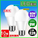 LED電球 E26 60W形相当 広配光タイプ 電球色 昼光色 E26口金 一般電球形 広角 9W LEDライト照明【10個セット】