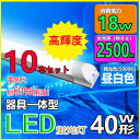 led蛍光灯器具一体型 40W型 昼白色 高輝度2500LM 120cm led蛍光灯40w形相当 led蛍光灯40w形直管器具一体形ledライト10本セット