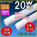 LED 蛍光灯 ライト「4本セット」●広角300度タイプ●led蛍光灯 20w 20w形 直管 58cm20w型 直管 20w形 ledライト