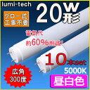 【10本セット】LED蛍光灯 20w形 直管 58cm 軽量広角300度 グロー式工事不要 直管led蛍光灯20型 昼白色