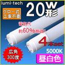 LED蛍光灯 20w形 直管 58cm 軽量広角300度 グロー式工事不要 直管led蛍光灯20型 昼白色【4本セット】