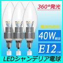 ledシャンデリア電球 口金E12 消費電力5W 40W相当 電球色 360度全面発光 led電球 シャンデリア型 高輝度タイプ LED シャンデリア球