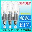 ショッピングLED ledシャンデリア電球 口金E17 消費電力5W 40W相当 電球色 360度全面発光 led電球 シャンデリア型 高輝度タイプ LED シャンデリア球