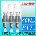 LED 電球 ledシャンデリア電球 口金E17 消費電力5W 40W相当 電球色 360度全面発光 シャンデリア型 高輝度タイプ LED シャンデリア球