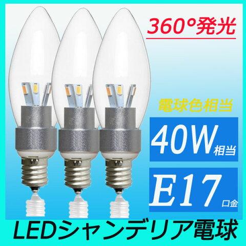 LED 電球 ledシャンデリア電球 led電球 シャンデリア 口金E17 消費電力5W 40W相当 電球色 360度全面発光 シャンデリア型 高輝度タイプ LED シャンデリア球