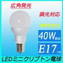 【みなとみライト】LEDミニクリプトン電球E17 調光対応 小形電球40W相当 led小型電球E17口金 広角 電球色相当