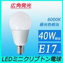 LEDミニクリプトン電球E17 小形電球40W相当 led小型電球E17口金 広角 昼光色相当